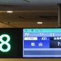 仕事ついでの高知初上陸!?~四国カルスト・ひろめ市場・ちょっとだけ高知城・そして・・・~