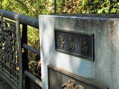 階段を下り切ると、左右の道に分かれる。右に進むと浮島橋。滝はこちらだろうと思い進む。