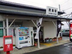 一駅移動して、鹿島駅へ。こちらは簡素なつくり。