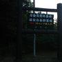 野営場から10分で望岳台につくのも近くて使いやすいですね。