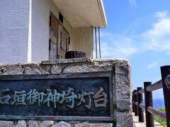 10:44  「石垣御神埼灯台」 石垣島の北の西端にあります  景色がとっても綺麗でした