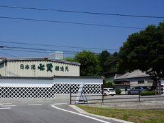 今回初めての白州に。 日本酒の「七賢」さんと信玄餅で有名な「金精軒」さんに行きます。  http://www.sake-shichiken.co.jp/index.html