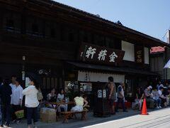 こちらが「信玄餅」で有名な「金精軒」さん  http://kinseiken.co.jp/shop-daigahara