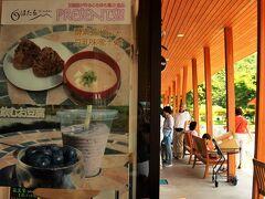 そしてもう1軒。  1昨年の軽井沢旅行記に掲載した、白ほたる豆腐店の支店もオープンしてます。  豆腐ドリンクとおにぎりとお味噌汁だけで、豆腐は売ってないのです。。  一昨年の旅行記はこちら。 http://4travel.jp/travelogue/10924350