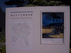 新バーヴェストの建設地から、すぐ近く。 千住博美術館があります。  前週に京都の大徳寺 聚光院で、千住博画伯の襖絵を見てきて、本家本元をもう一度拝もうとやってきました。