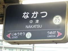 梅田〜十三間は、神戸線・京都線・宝塚線の三つの本線が走ってるので、 上り線下り線の合計6本の線路が走ってる、関西では珍しい区間です。  中津駅で下車、淀川まで約10分、見物場所まで15分、歩きます。