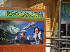 山の水族館です