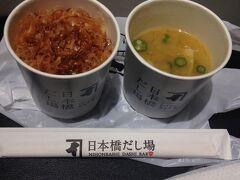 つまみ食い(日本橋 だし場)~まあまあ売れてる、安くて好いわ。。