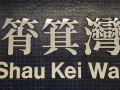 まずは香港島のこの駅で降ります。