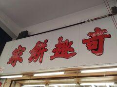 ミシュランのビブグルマンに認定された、香港マダムがひっきりなしにやってくるお菓子やさんへ。ここへ来たくて旺角に来ました。
