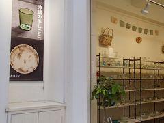 那覇の街歩き。。 那覇に数店舗あるお店ですが、こちらは数年前にリニューアルして 沖縄の手しごとをテーマにしたお店
