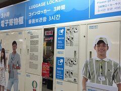 台北が松山空港着、翌朝桃園空港発だったので、松山空港のコインロッカーにスーツケースを預けました。かなり大きなスーツケースでしたが、ちゃんと入りました。(さすがに2つ使いましたが)ここに荷物を預ければ、そのまま街にでて観光し、その後荷物を取り出して桃園空港近くのホテルへ移動(翌朝が早かったので)という行程も可能で、夕方〜夜のみの台北滞在を充分満喫できました。