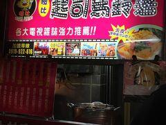 台北在住の大学生が気になっていた夜市の新作?にトライ。