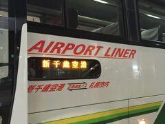 いつもの空港バス。めったなことでは遅れたり運休したりしないの私的にはオススメです。