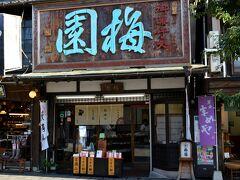 歴史を感じさせる看板の「梅園」  太宰府といえば梅が枝餅がよく知られていますが他にも美味しい和菓子が あるのです その一つがこの「梅園」さんにある「うその餅」