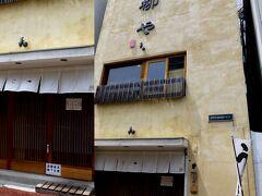 夕飯食べて帰る事にしホテルオークラ福岡の前(昭和通り沿い)にあるうなぎの「柳や」へ  博多リバレインにあったうなぎの「柳川屋」が屋号を改め移転オープンしたお店