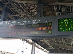 順調に行きません。明石まで来たところで「この先、架線にビニールが巻き付いているため、姫路までは行きません」と。仕方ないので西明石から新幹線を使うことに。こだまは時間に1本のため、岡山までの乗車に。痛い出費です。駅弁を食べながら待ちます。