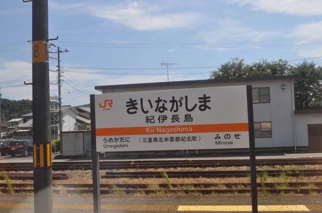 2016年9月紀勢本線の旅3(ワイドビュー南紀3号後篇)