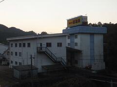 駅前には那智黒飴の工場がありました。