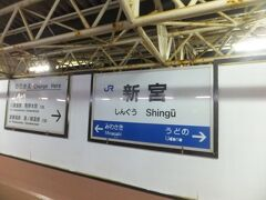 新宮駅に到着。ここまではJR西日本でここからがJR東海。乗り換えます。