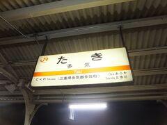 多気駅に到着しました。ここが終着。ここで乗り換えます。