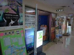 北海道で乗り鉄をする時は、大阪第一ビルに入居しているJR北海道プラザの大阪支店で相談するところから始まります。 北海道の出先機関も一緒なので色んな情報収集もできます。