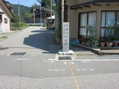 新潟県から山形県へ