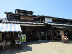 鶴岡の観光物産館で昼食を取りました。