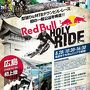 Red Bull HOLY RIDE 2016尾道/千光寺~宝土寺 の観戦