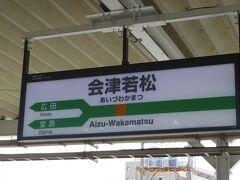 そして、ついに会津若松に到着。