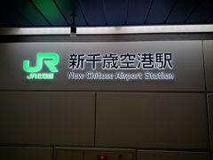 機内では全日空の「SKYEYE」を視聴するのが楽しみです。視聴後は寝落ちしていました。着陸時の振動で目が覚め無事に新千歳空港に到着し急いで駅に向かいました。