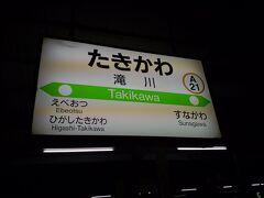 約30分で滝川駅に到着です。今日の移動はここまでです。