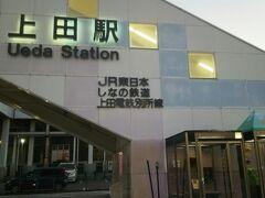 今回の旅の始まりは上田駅から。
