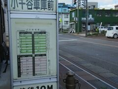 長岡から小千谷へ電車で移動後、20分程度バスに揺られます。