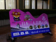日本三大美肌の湯で有名な、栃木県の喜連川温泉。