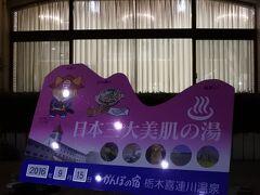 日本三大美肌の湯で有名な喜連川温泉。