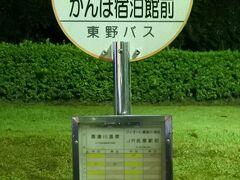 バス停はロータリー内にあり。JR氏家駅行。