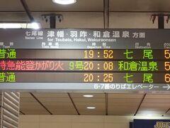 金曜日石川県への出張が無事終わり、金沢より20:08発 和倉温泉行の 特急列車に乗り込む。指定と自由席があったが、わざわざ指定にしなくても良い位ガラガラでした。 緑の窓口でチケットを購入する際、2日間で往復する限定の割引があると 通常、往復4,460円を割引切符4,320円のタイプを購入。