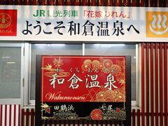 金沢から和倉温泉駅まで、1時間で到着。 和倉温泉駅から温泉地までは少し離れています。 友人に迎えに来てもらいましたが、自分が宿泊したのと楽は 駅に違い側だったので、歩いてもさほど遠くない距離かと 思いました。
