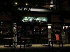 この日の夕食は旧軽のレストランSAWAMURAです。