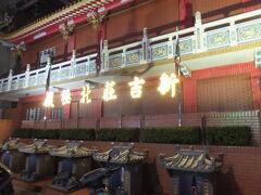 近所のお寺  新吉荘北極殿