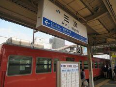 広島駅10:00発「快速みよしライナー」に乗りました。  2両編成のワンマンカーでしたがボックス席に座り快適な乗り鉄をさせていただきました。  11:22 終点三次駅に着きました。(広島駅から1時間22分)