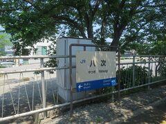 列車は三次駅を定刻通りに発車しました。  13:04 最初の駅・八次駅に着きました。(三次駅から3分)