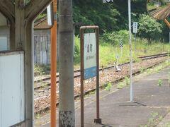 13:13 塩町駅に着きました。(三次駅から12分)