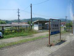 13:17 下和知駅に着きました。(三次駅から16分)  地元の方が1名下車しました。