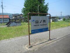13:23 山ノ内駅に着きました。(三次駅から22分)
