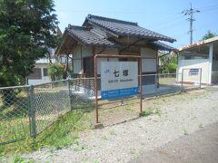 13:27 七塚駅に着きました。(三次駅から26分)  駅名標識後方の建物は、1998年(平成10年)春、皇太子さまが「みどりの愛護(会場は七塚駅から徒歩20分・国営備北丘陵公園)」に出席されるため七塚駅のトイレを改築したそうです。