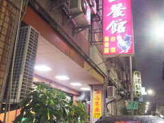 【田山餐館 高雄 2016/09/23】  いつものメンバーで田山餐館で食事をしました。 鶏スープ、酸っぱい料理、青菜のスープ煮、鶏肉、香腸、ソーメン、蟹、卵料理、魚料理、鳥の睾丸料理が出ましたが、鶏スープは相変わらず美味しかったです。 住所:高雄市新興區洛陽街67號(近七賢一路)