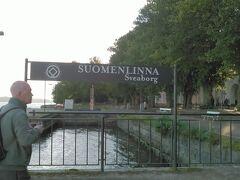 スオメンリンナ到着。