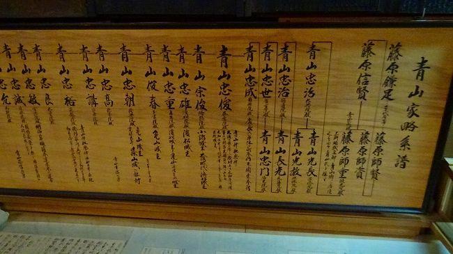 丹波篠山の観光(05) 青山歴史...